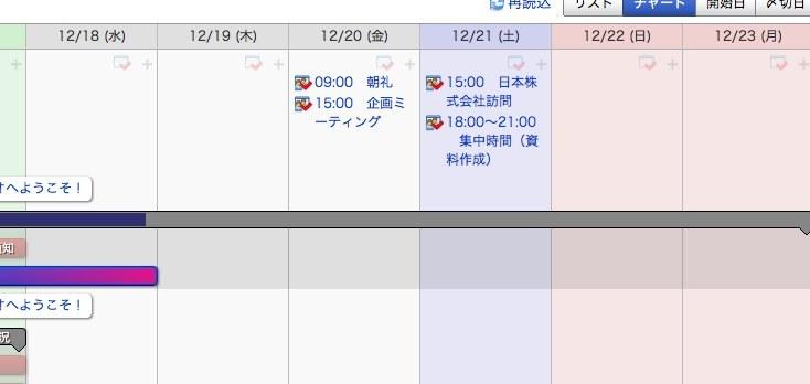 ブラビオカレンダー表示.jpg