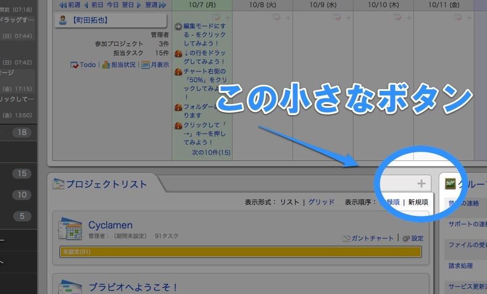プロジェクトの追加.jpg