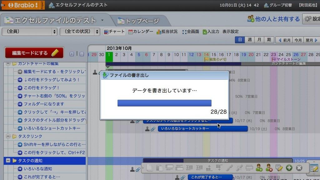 ファイルを書きだしています。.jpg