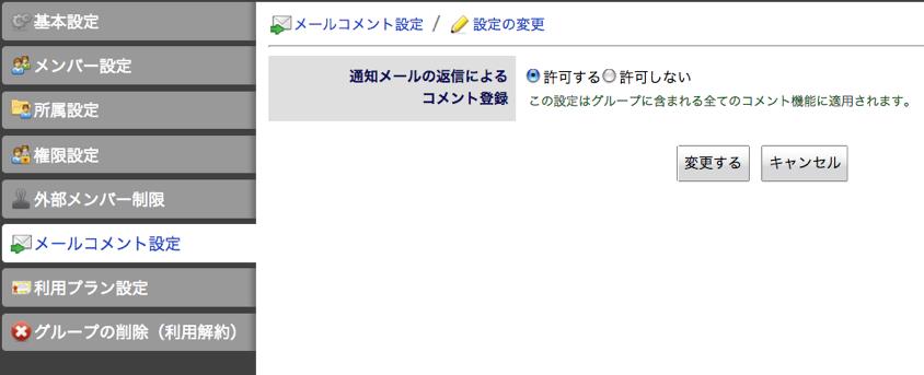 メールコメント設定.png