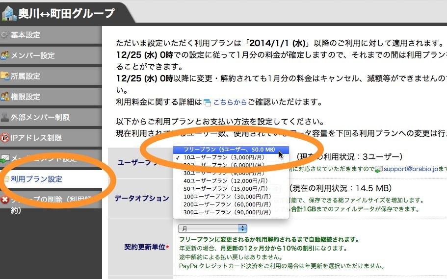 利用プランの変更.jpg
